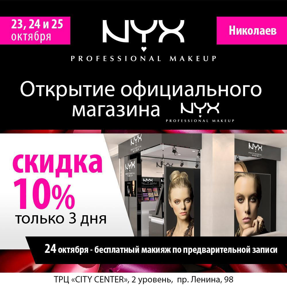Открытие первого магазина NYX PROFESSIONAL MAKEUP в Николаеве