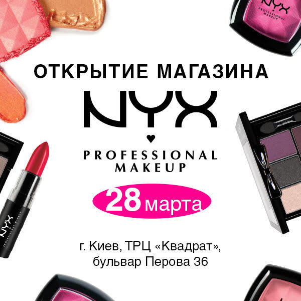 Открытие первого магазина NYX PROFESSIONAL MAKEUP в Киеве