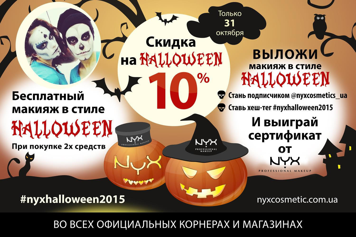 Макияж от NYX PROFESSIONAL MAKEUP на Halloween