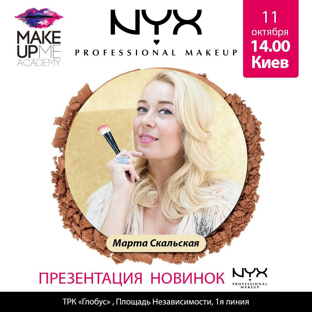 Открытие магазина NYX PROFESSIONAL MAKEUP и мастер-класс