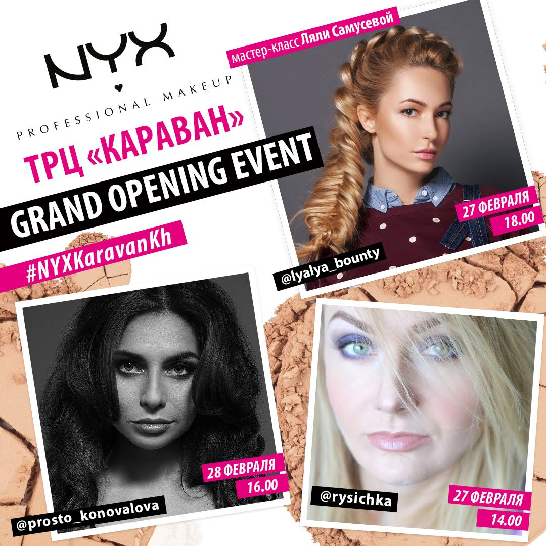 Открытие магазина NYX PROFESSIONAL MAKEUP в Харькове