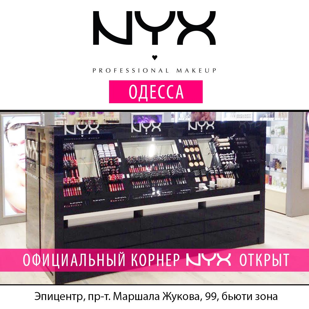 Открытие официального корнера NYX PROFESSIONAL MAKEUP в Одессе!